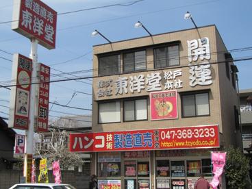 東洋堂 松戸本店の画像1