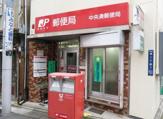 中央湊郵便局