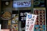 箱根そば 新橋店
