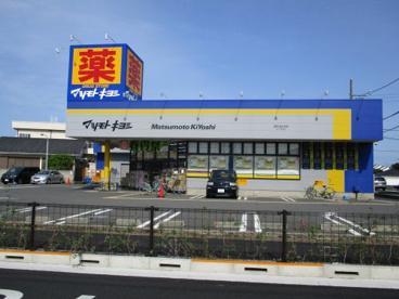 ドラッグストア マツモトキヨシ 調布深大寺店の画像1