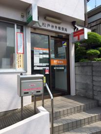 松戸仲井郵便局の画像1