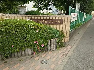 さいたま市立辻小学校の画像1