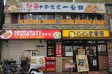 CoCo壱番屋 吉祥寺サンロード店