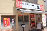 すし松 吉祥寺店