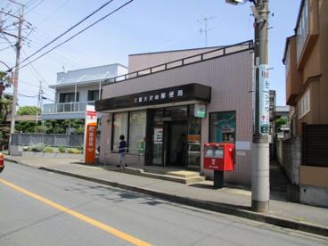 三鷹大沢四郵便局の画像1