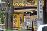 CoCo壱番屋 三鷹駅北口店