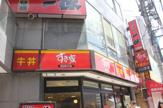すき家 三鷹駅南口店