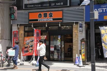吉野家 三鷹駅南口店の画像1