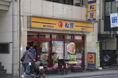 松屋 三鷹南口店の画像1