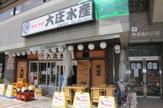 大庄水産武蔵境店