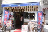 大江戸武蔵境店