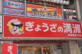ぎょうざの満洲武蔵境北口店
