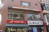 中華食堂日高屋武蔵境北口店