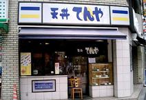 天丼てんや 曙橋店