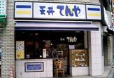 天丼てんや 新宿イーストサイドスクエア店