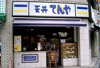 天丼てんや 新宿イーストサイドスクエア店の画像1