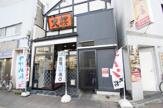 ラーメン大桜 東神奈川駅前店