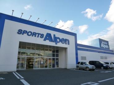 アルペン米子店の画像1