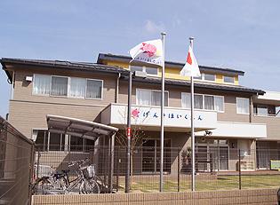 げんき保育園の画像3