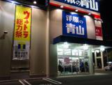 洋服の青山米子本店