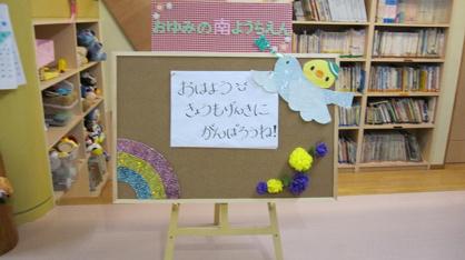 おゆみ野南幼稚園の画像2