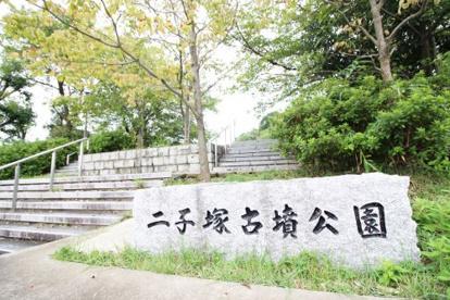 二子塚古墳公園の画像2