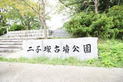 二子塚古墳公園の画像5