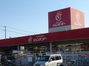 (株)ジュンテンドー 久米店の画像1