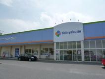 シンヤクドー旗ケ崎店