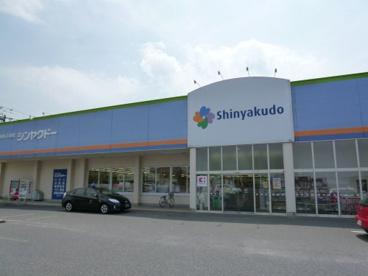 シンヤクドー旗ケ崎店の画像1