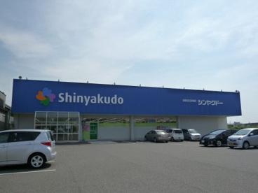 シンヤクドー両三柳店の画像1