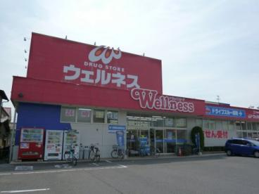 ウェルネス角盤店の画像1