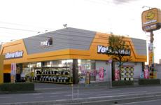 イエローハット米子店の画像1