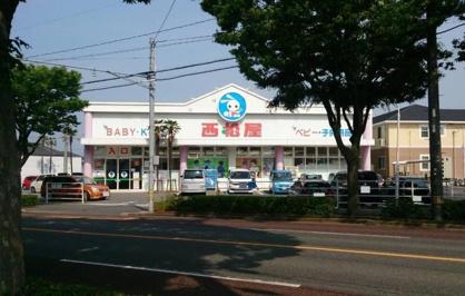 (株)西松屋チェーン 米子店の画像1