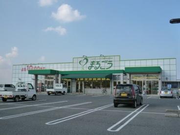 丸合 淀江店の画像1