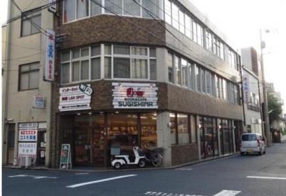 杉島書店の画像1