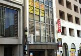 コムコム 銀座店