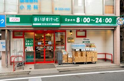 まいばすけっと新川2丁目店の画像1