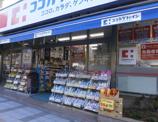 ココカラファイン 三田店