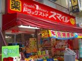 ドラッグストア・スマイル 田町東口店