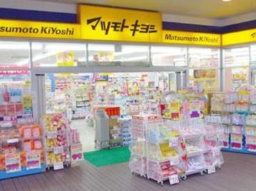 ドラッグストア マツモトキヨシ 南砂店の画像1