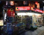 ドラッグ・オゾン人形町店