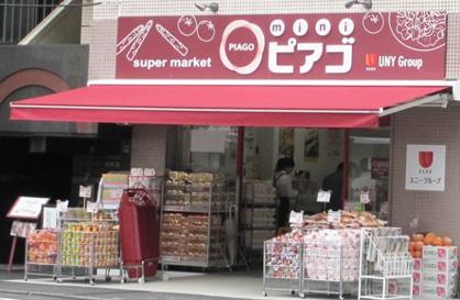 miniピアゴ新川2丁目店の画像1