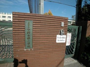 中野区立中野本郷小学校の画像3