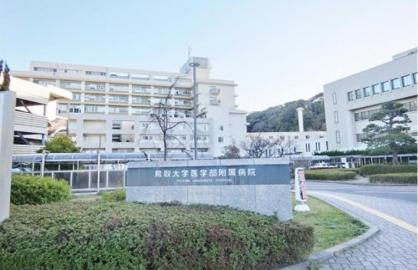 鳥取大学医学部附属病院の画像1