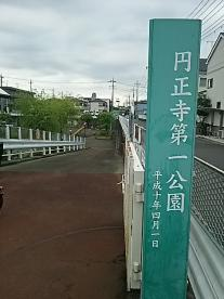 円正寺第一公園の画像1