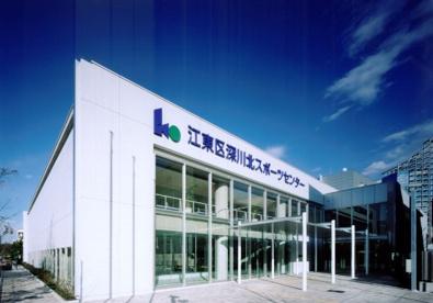 江東区深川北スポーツセンターの画像1