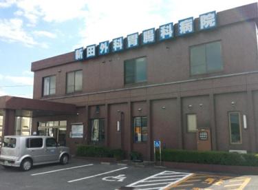 新田外科胃腸科病院の画像1