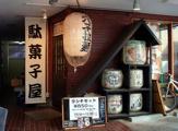 駄菓子屋 穴子拉麺