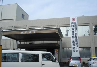 養和病院の画像1